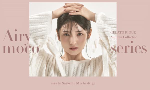 GELATO PIQUE Autumn Collection meets Sayumi Michishige Airy moco.jpg