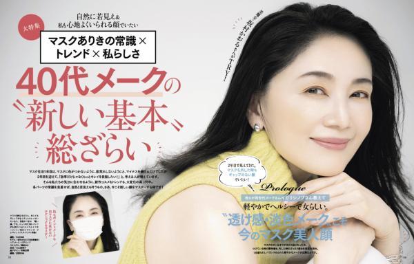 igari shinobu_beautrium_works_hair makeup_kobunsha_bist_01.jpg