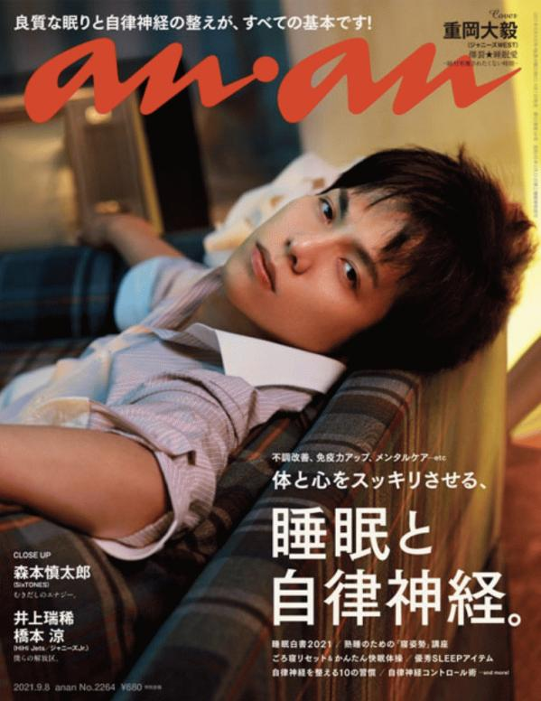 magazine house_anan_21_no2264.jpg