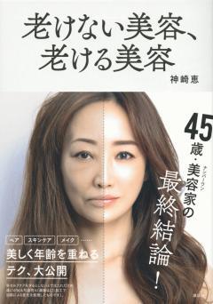 神崎 恵さん著書「老ない美容、老ける美容」(講談社)