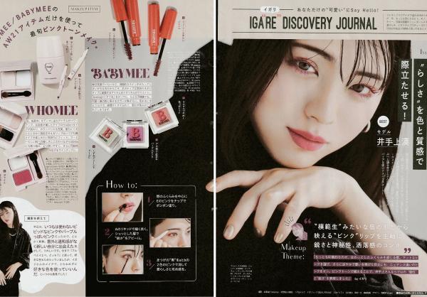 igari shinobu_beautrium_works_hair makeup_kodansha_with_21'11.jpeg